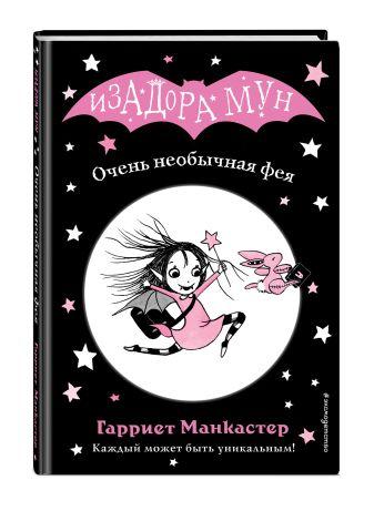Гарриет Манкастер - Очень необычная фея (выпуск 1) обложка книги