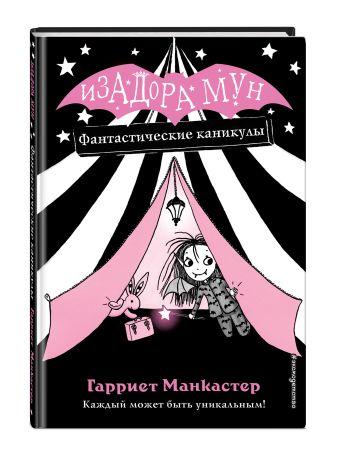 Гарриет Манкастер - Фантастические каникулы (выпуск 2) обложка книги