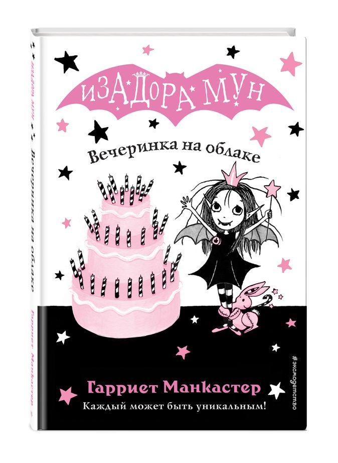Гарриет Манкастер - Вечеринка на облаке (выпуск 3) обложка книги