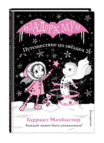 Гарриет Манкастер - Путешествие по звёздам (выпуск 4) обложка книги