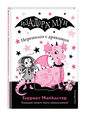 Гарриет Манкастер - Переполох с драконом (выпуск 6) обложка книги