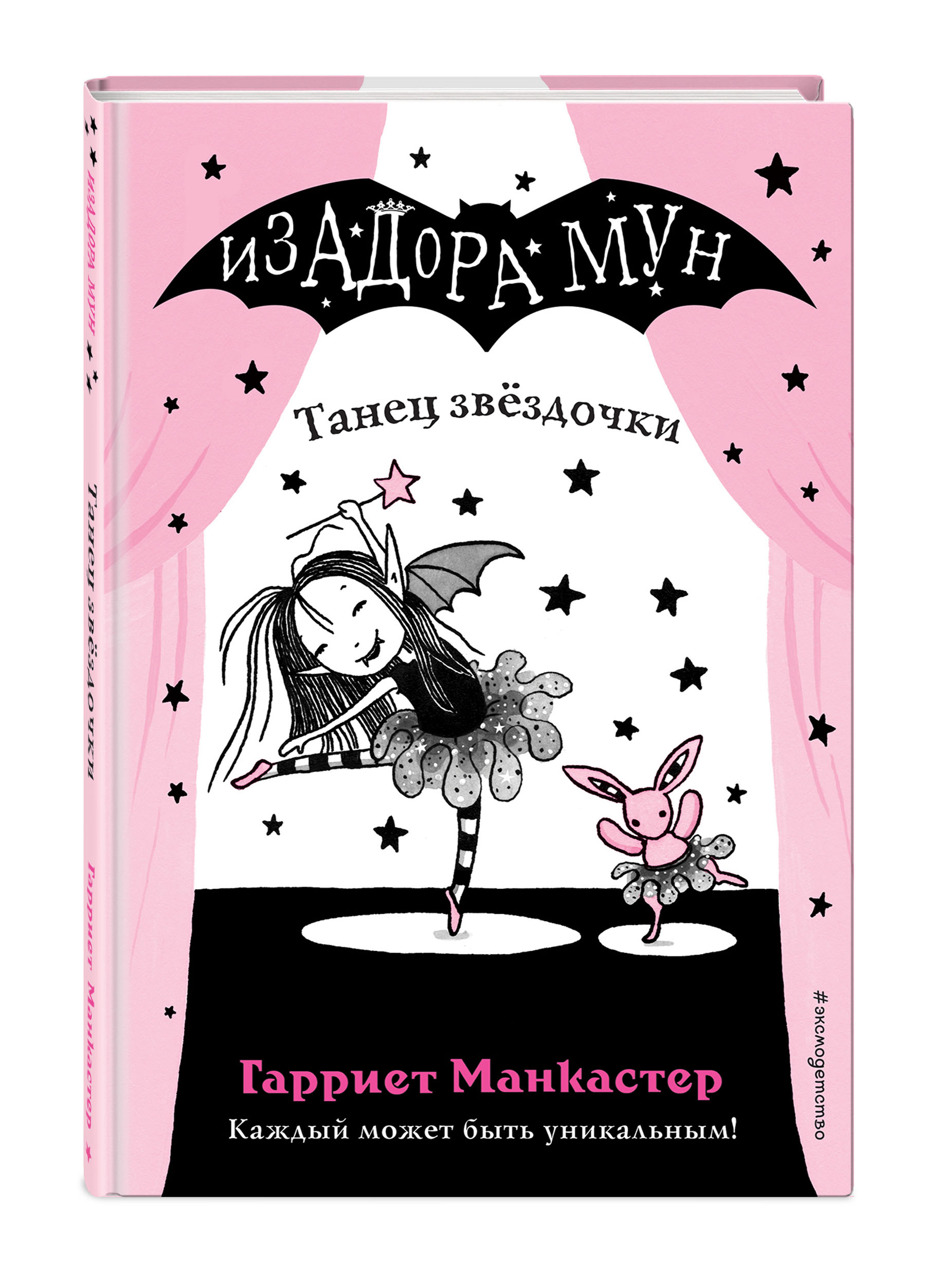 Кузнецова Д.Ю. Isadora Moon. Книга 6. (..)