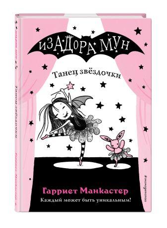 Гарриет Манкастер - Танец звёздочки (выпуск 5) обложка книги