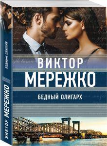 О мечте, о любви, о судьбе. Проза Веры Колочковой и Виктора Мережко (обложка)