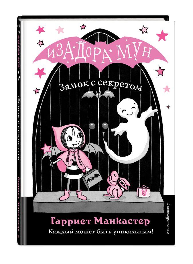 Гарриет Манкастер - Замок с секретом (выпуск 7) обложка книги