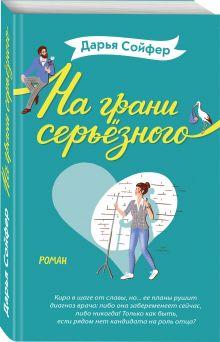 Европокет. Романтические комедии Д. Сойфер