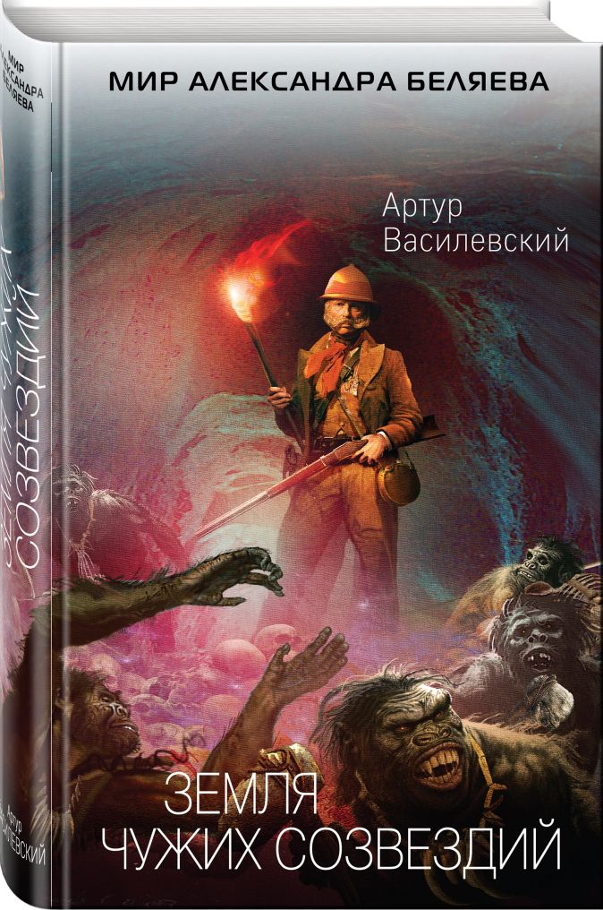 Артур Василевский - Земля чужих созвездий обложка книги