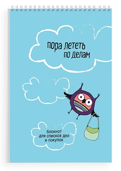 Любовь Лаврентьева - Пора лететь по делам. Блокнот для списков дел и покупок обложка книги