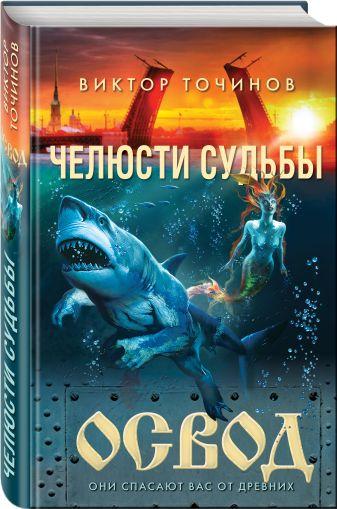 Виктор Точинов - ОСВОД. Челюсти судьбы обложка книги