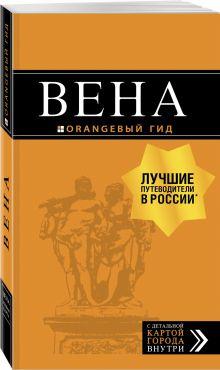 Вена: путеводитель. 6-е изд., испр. и доп.