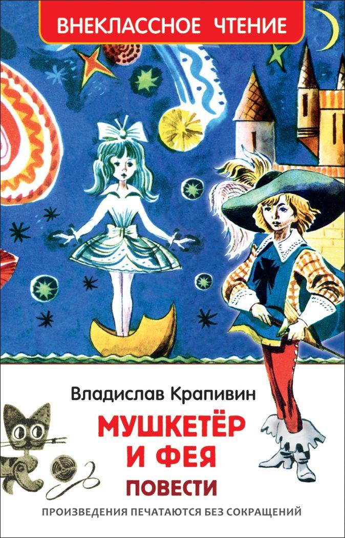 Крапивин В. П. - Крапивин В. Мушкетер и фея (ВЧ) обложка книги