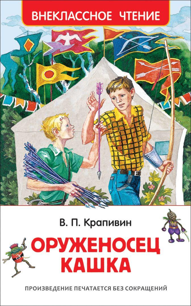 Крапивин В. П. - Крапивин В. Оруженосец Кашка (ВЧ) обложка книги