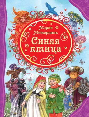 Метерлинк М. - Метерлинк М. Синяя птица (ВЛС) обложка книги