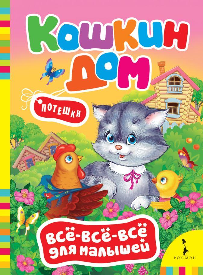 Кошкин дом (ВВВМ) (рос) Котятова Н. И.