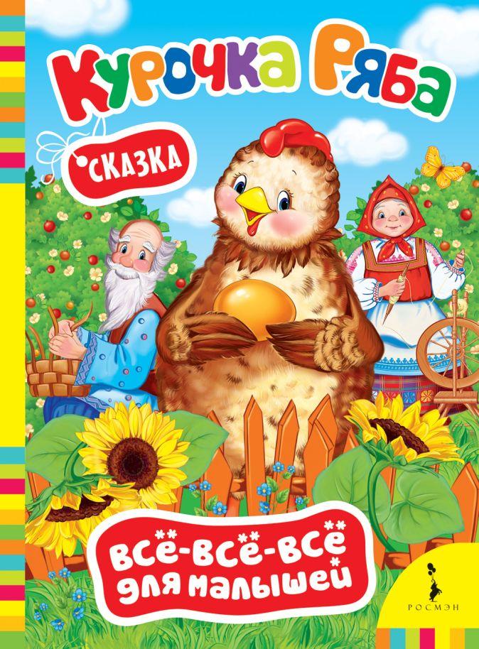 Капица О. И. - Курочка Ряба (ВВВМ) (рос) обложка книги