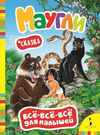 Киплинг Р. - Маугли (ВВВМ) (рос) обложка книги