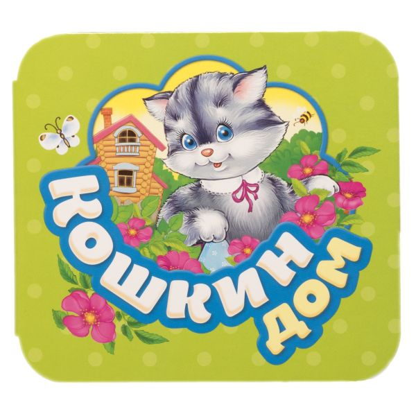 Котятова Н. И. Кошкин дом (Гармошки) котятова н и три медведя книжка гармошка