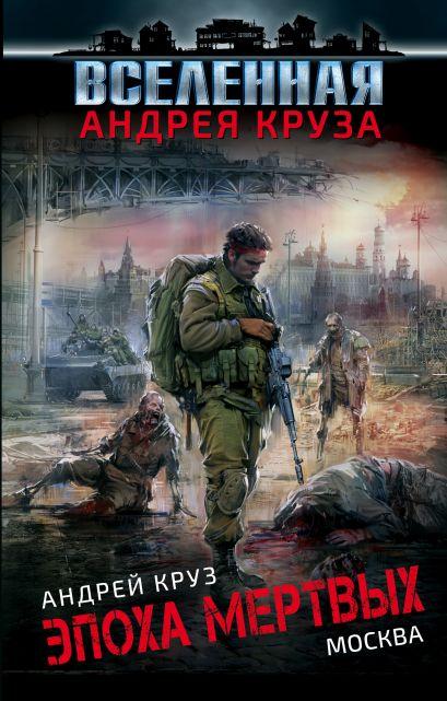 Эпоха Мертвых. Москва - фото 1