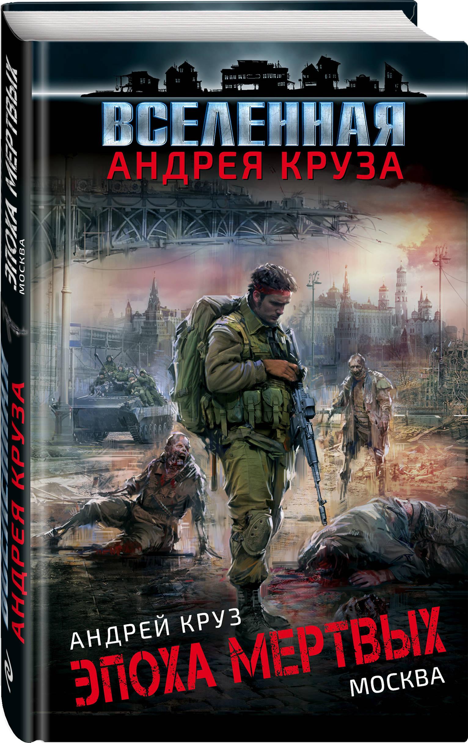 Андрей Круз Эпоха Мертвых. Москва