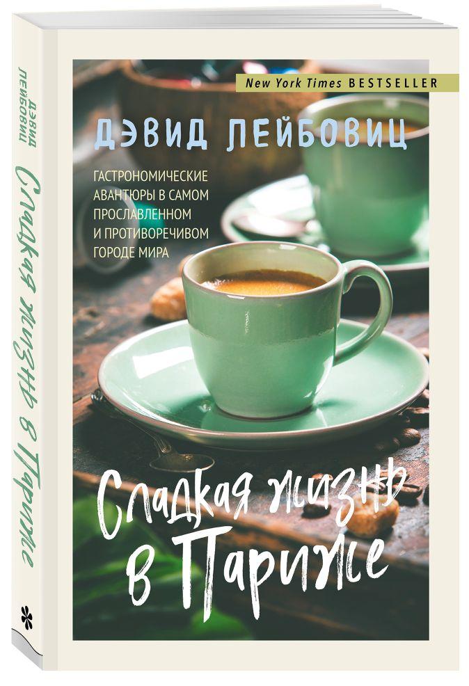 Дэвид Лейбовиц - Сладкая жизнь в Париже обложка книги