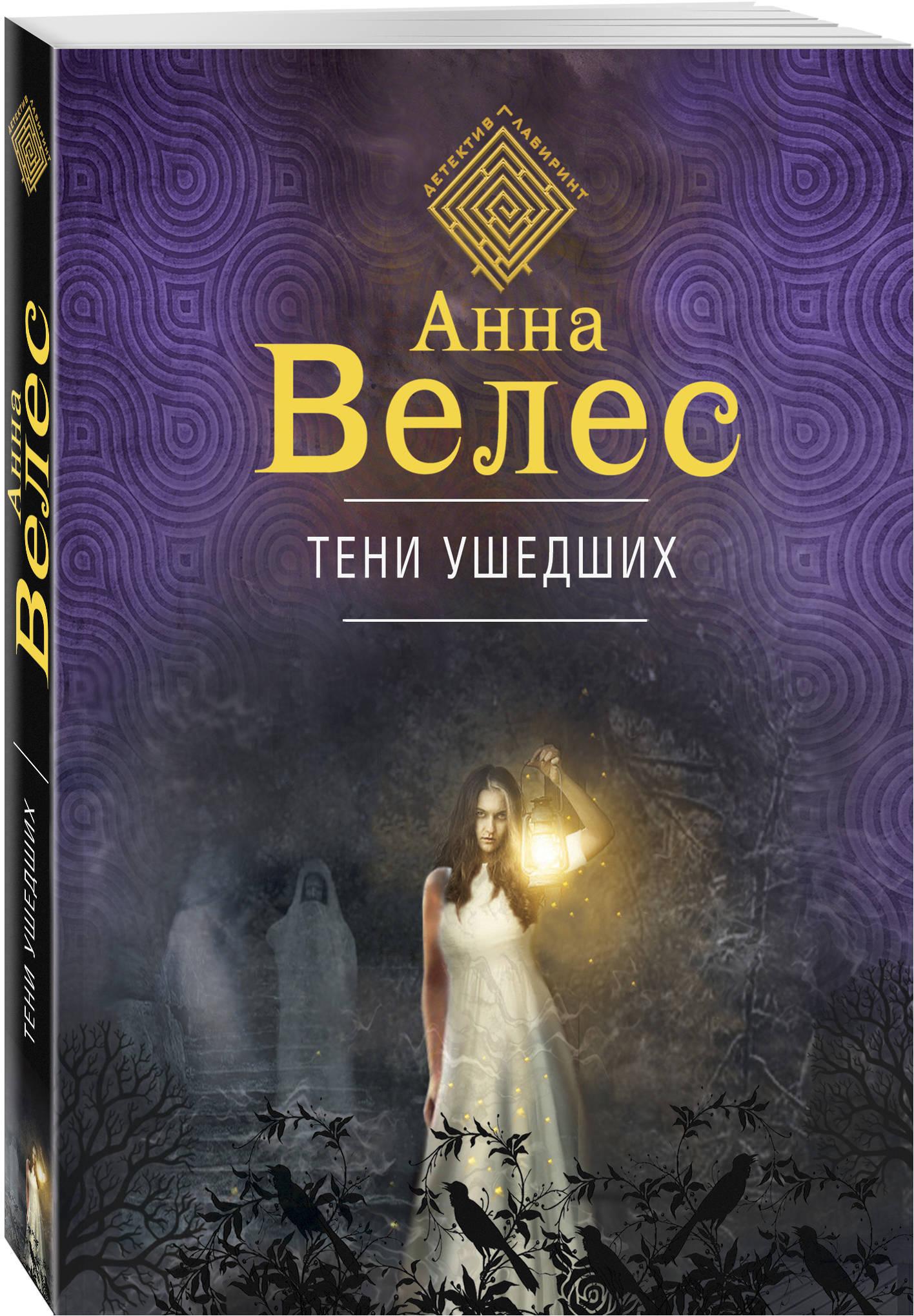 Велес А. Тени ушедших ISBN: 978-5-04-096782-7