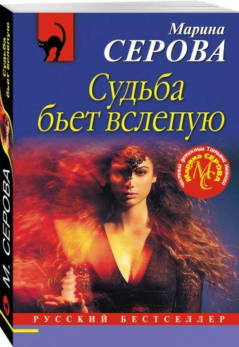 Судьба бьет вслепую Марина Серова