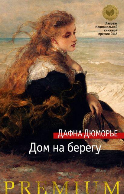 Азбука Premium/Дюморье Д./Дом на берегу - фото 1