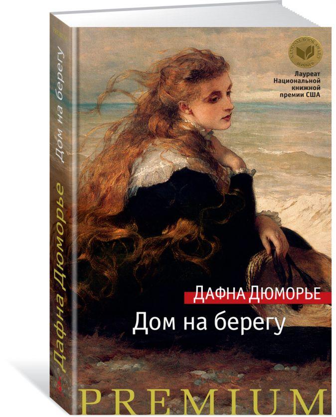 Дюморье Д. - Азбука Premium/Дюморье Д./Дом на берегу обложка книги