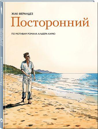 Посторонний Альбер Камю, Жак Ферандез