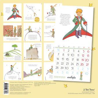 Маленький принц. Календарь настенный на 2019 год