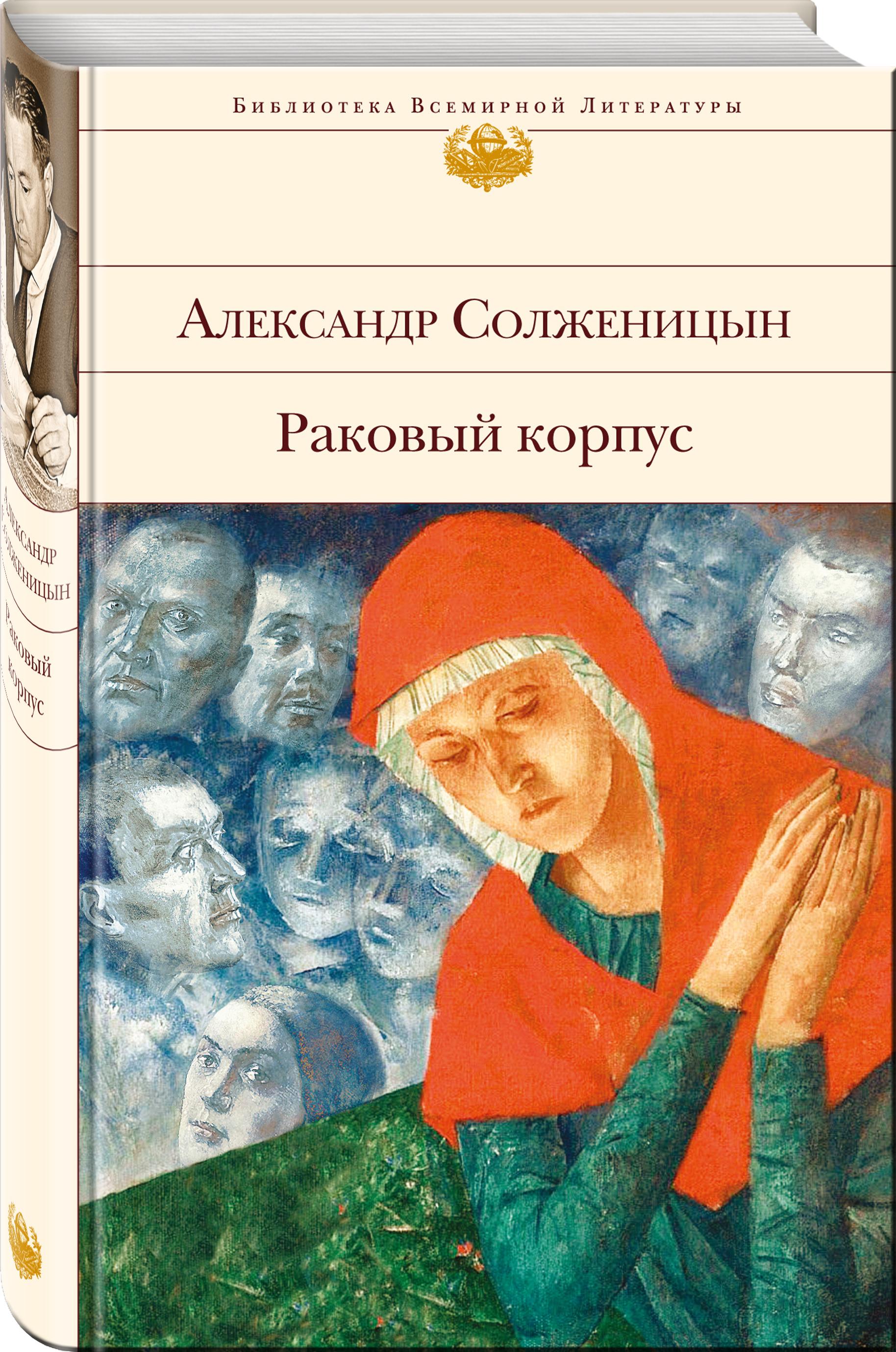 Александр Солженицын Раковый корпус александр солженицын раковый корпус