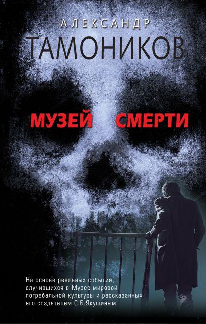Музей смерти - фото 1