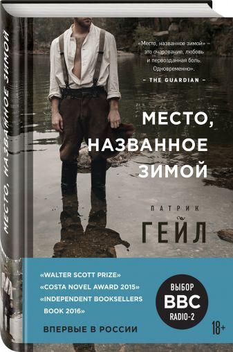 Патрик Гейл - Место, названное зимой обложка книги