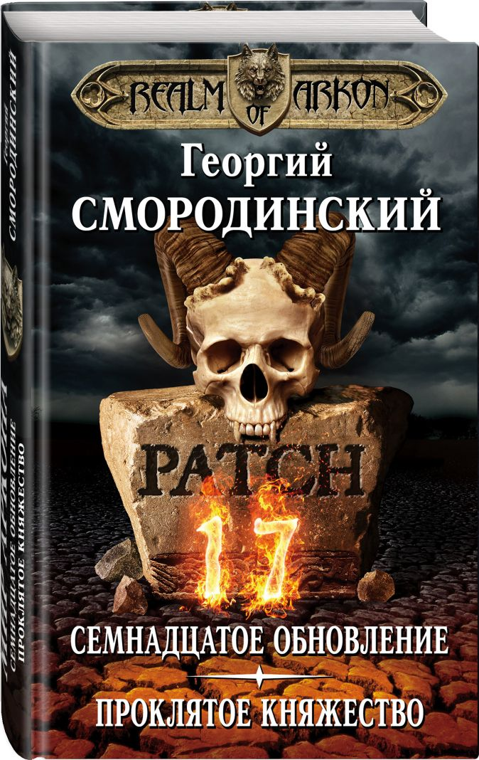 Георгий Смородинский - Мир Аркона. Семнадцатое обновление. Проклятое княжество обложка книги