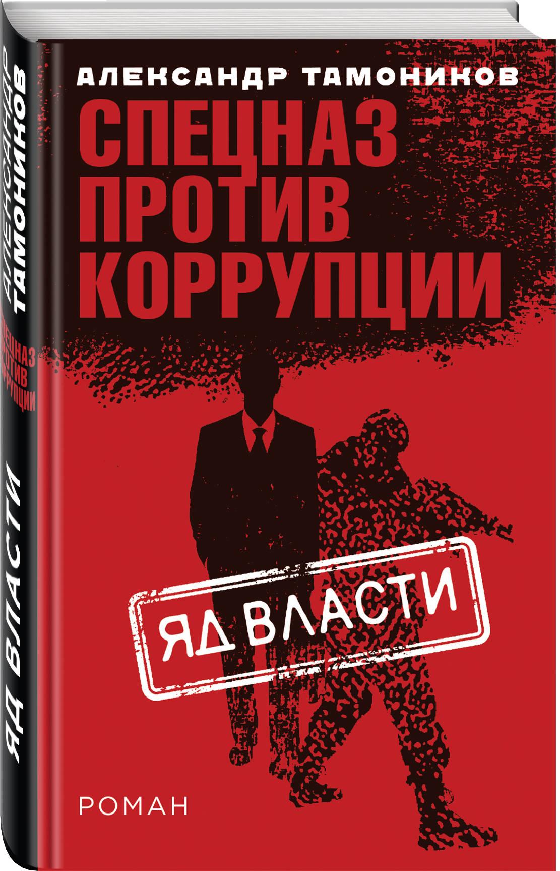 Александр Тамоников Яд власти александр тамоников призрак со свастикой