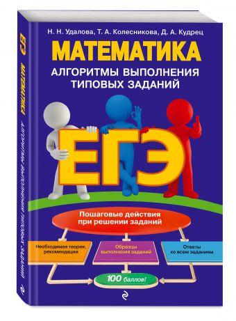 ЕГЭ. Математика. Алгоритмы выполнения типовых заданий Н. Н. Удалова, Т. А. Колесникова, Д. А. Кудрец