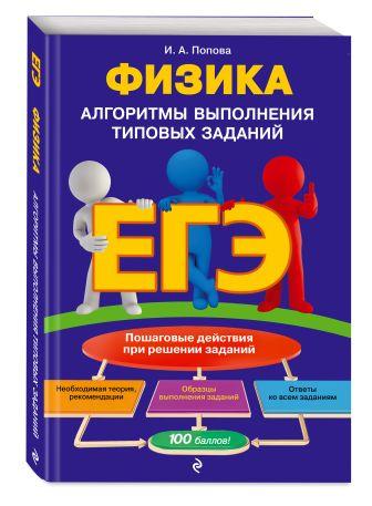 И. А. Попова - ЕГЭ. Физика. Алгоритмы выполнения типовых заданий обложка книги