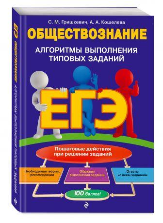 С. М. Гришкевич, А. А. Кошелева - ЕГЭ. Обществознание. Алгоритмы выполнения типовых заданий обложка книги