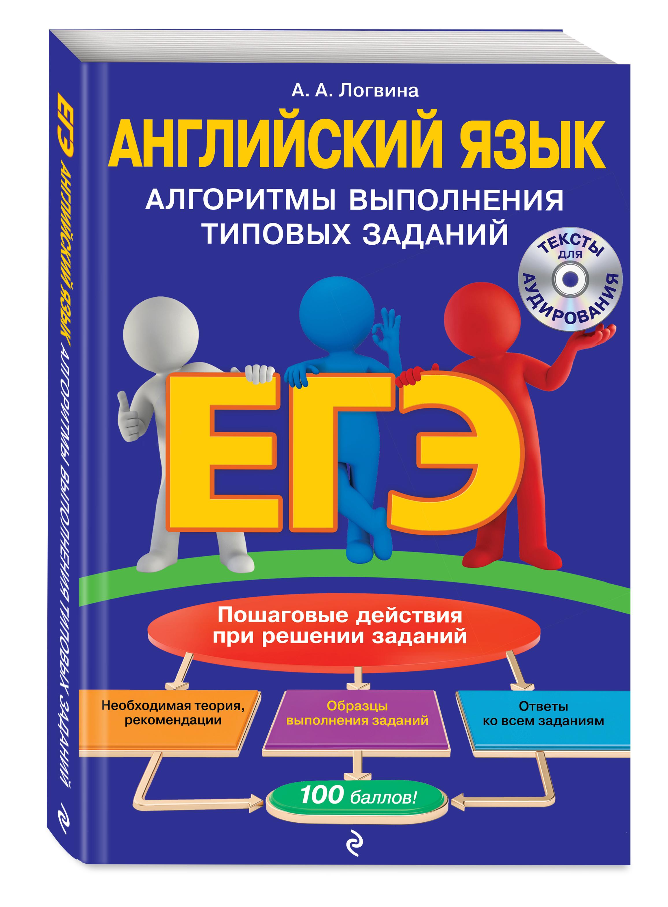 А. А. Логвина ЕГЭ. Английский язык. Алгоритмы выполнения типовых заданий (+СD) степанов в 365 5 заданий по английскому языку