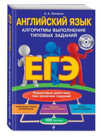 ЕГЭ. Английский язык. Алгоритмы выполнения типовых заданий (+СD) А. А. Логвина