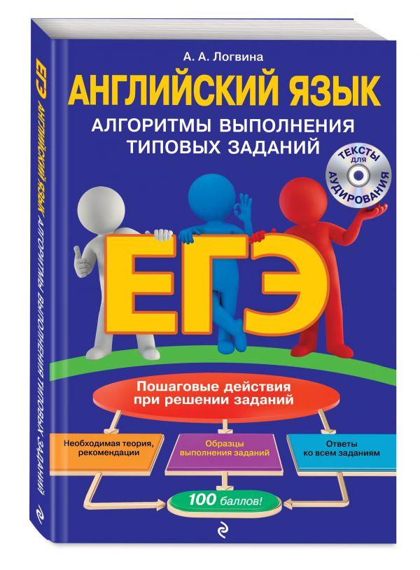 ЕГЭ. Английский язык. Алгоритмы выполнения типовых заданий (+СD). Логвина Анна Александровна