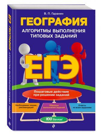 В. П. Гаранин - ЕГЭ. География. Алгоритмы выполнения типовых заданий обложка книги