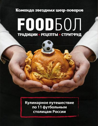 FOODбол. Традиции, рецепты, стритфуд. Кулинарное путешествие по 11 футбольным столицам России (книга в суперобложке) - фото 1