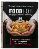 - FOODбол. Традиции, рецепты, стритфуд. Кулинарное путешествие по 11 футбольным столицам России (книга в суперобложке)' обложка книги