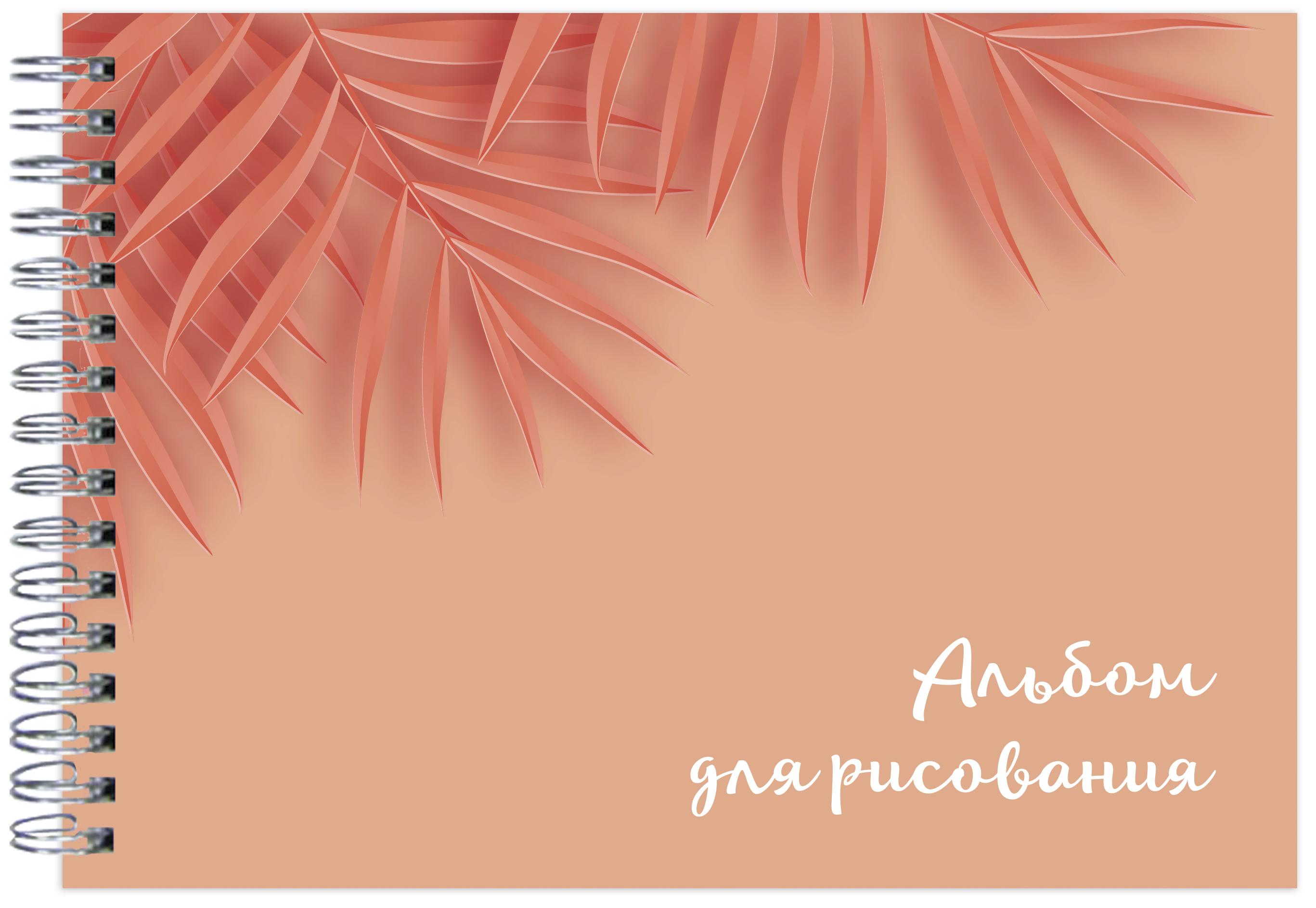 Оранжевые листья. Альбом для рисования (формат А4, офсет 160 гр., 50 страниц, евроспираль)