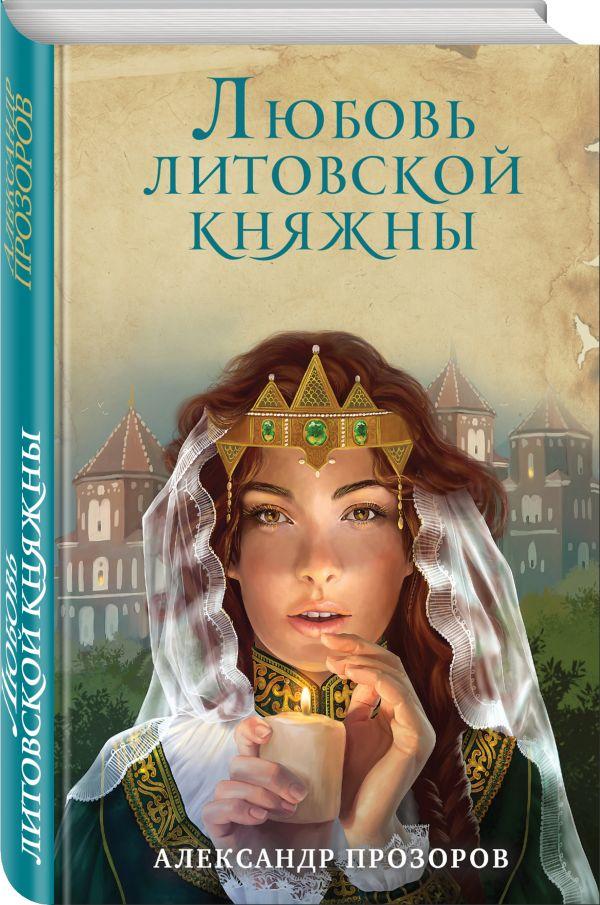 Любовь литовской княжны фото