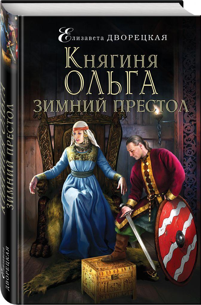 Княгиня Ольга. Зимний престол Елизавета Дворецкая