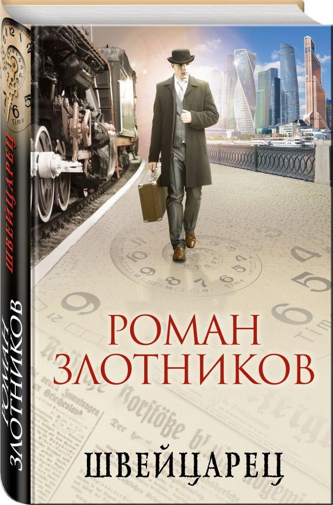 Роман Злотников - Швейцарец обложка книги