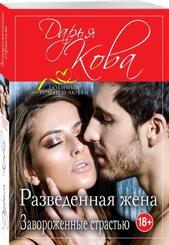 Разведенная жена. Завороженные страстью Дарья Кова