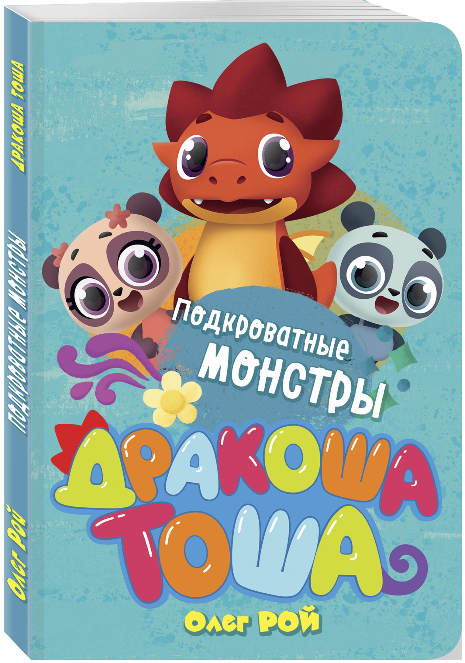 Олег Рой Подкроватные монстры